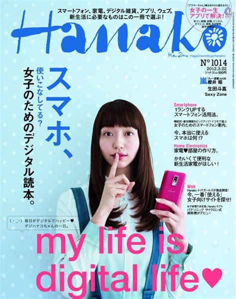"""雑誌""""Hanako""""がまるまるデジタル特集♥ 3/8発売の号をチェック"""