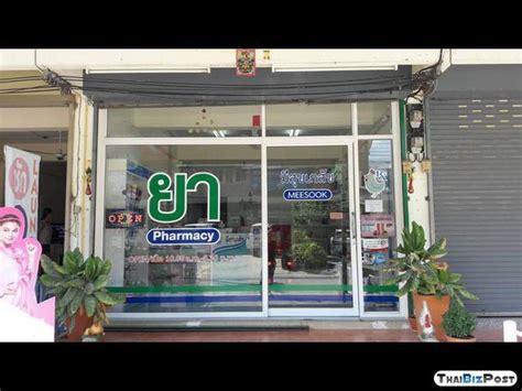 เซ้งร้านยาหัวหิน ทำเลดีติดตลาดนัด   ThaiBizPost.com
