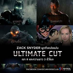 Zack Snyder พูดถึงหนังฉบับ ULTIMATE CUT เวอร์ชั่นเรท R ยาว ...
