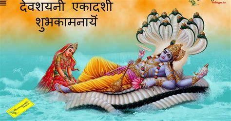 shayani ekadashi dev shayani ekadashi quotes