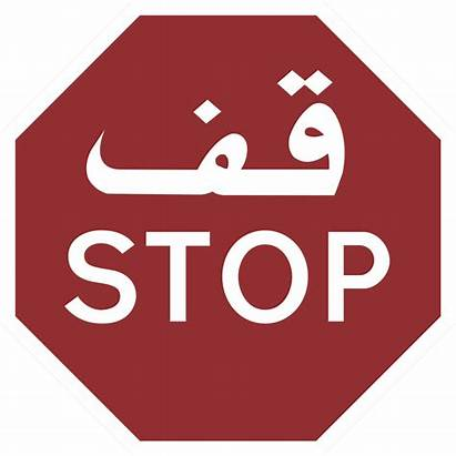 Stop Sign Llc Pathway Highways Lighting Promotech