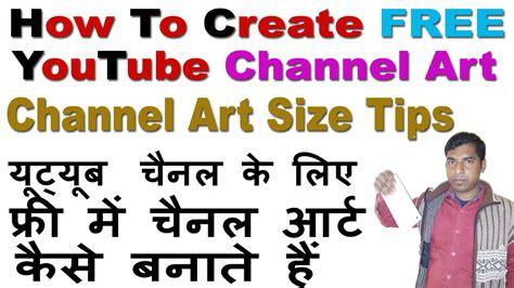 create youtube channel art youtube channel art