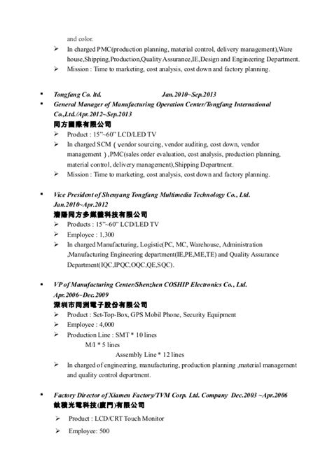 production planner or inventory controller resume template