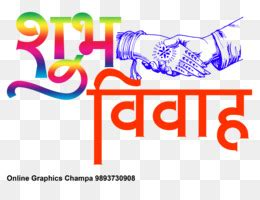 shubh vivah wedding card logo