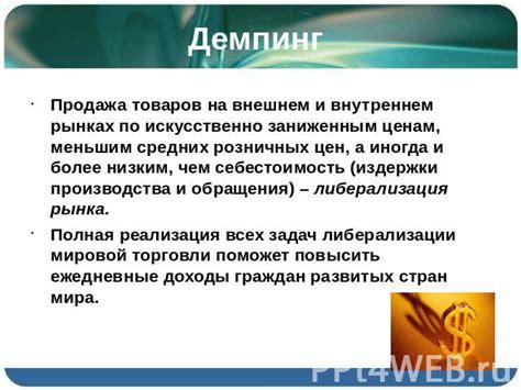 Воздействие либерализации рынка на политику и программы в области энергоэффективности страница 6 из 27 энергосовет.ru