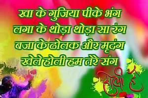 Most Beautiful ... Holi Ki Quotes