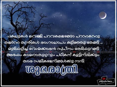 malayalam good night wishes   friends  family