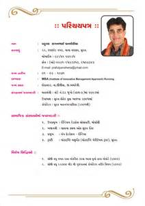 Marriage Resume For Boy Indian by Biodata Jpg 1654 215 2339 Biodata For Marriage Sles