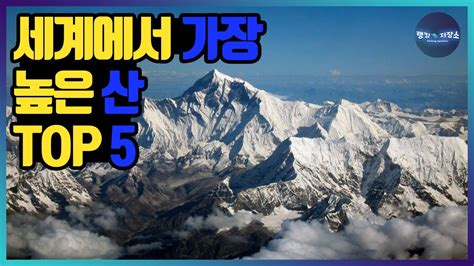 세계에서 가장 높은 산 TOP5 - YouTube