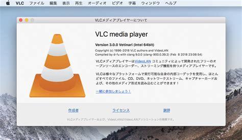 4k 8kのhevcハードウェアデコードやhdr 360 3d audioなどをサポートした vlc v3 0 がリリース aapl ch