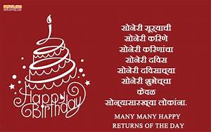 Happy Birthday Messages For Best Friend in Marathi - Whykol