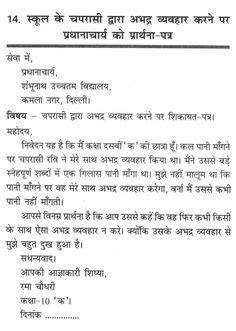 formal letter writing marathi language template complaint