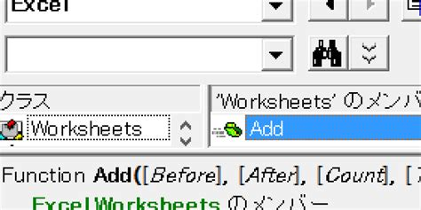 excel vba add worksheet after current vba how to add a