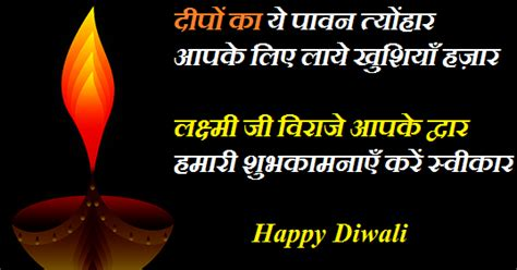 pari khambra happy diwali sayings photo  hindi