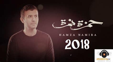 Hamza Namira-album 2018- البوم حمزة نمرة