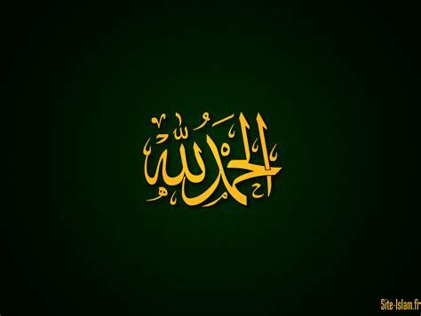 site rencontre musulman inchallah