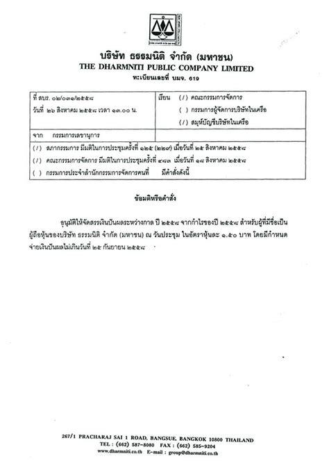 การจ่ายเงินปันผลเครือธรรมนิติ ปี 2558