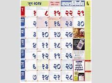Kalnirnay 2014 Calendar on Pinterest Calendar, November
