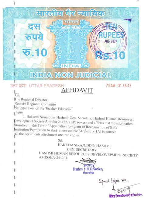 hashmi college  education hashmi bed college amroah