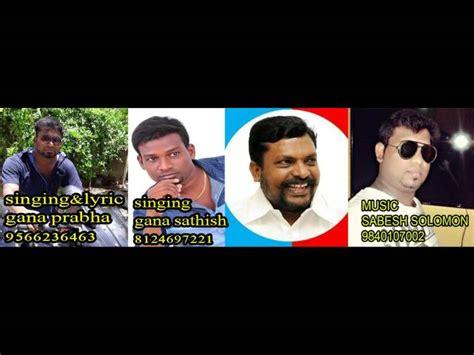 Chennai Gana Gana Prabha