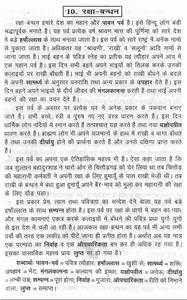 Short essay on raksha bandhan