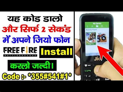 That map is divided into many different areas, and the game will assist players with a flexible map tracking function that helps them move strategically. Jio phone me free fire game kaise download kare - jio ...