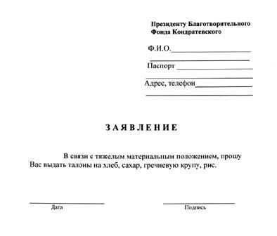 Образец заявления на лишение водительских прав за неуплату алиментов