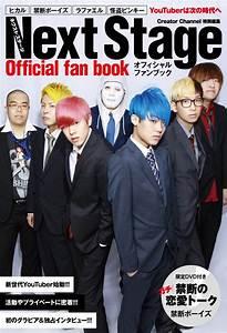 人気YouTuber「Next Stage」オフィシャルファンブック先行発売記念ハイタッチイベントを開催 | 日本 ...