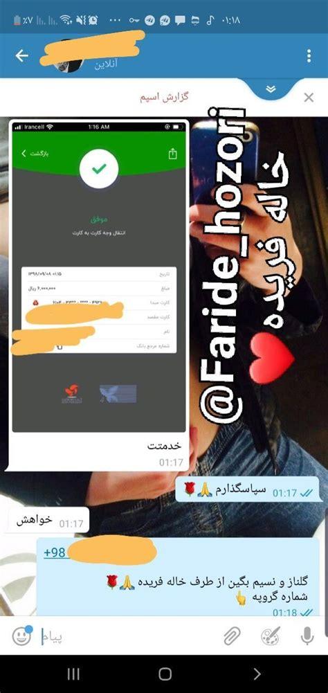 Admin آخرين پست في الخميس مارس 29, 2012 8:15 am. سکس حضوری خاله فریده 🍑 | ТамТам