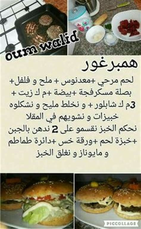 cuisine arabe 4 recettes salées de quot oum walid quot