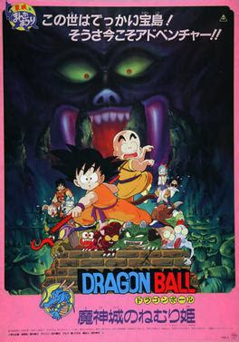 dragon ball sleeping princess  devils castle wikipedia