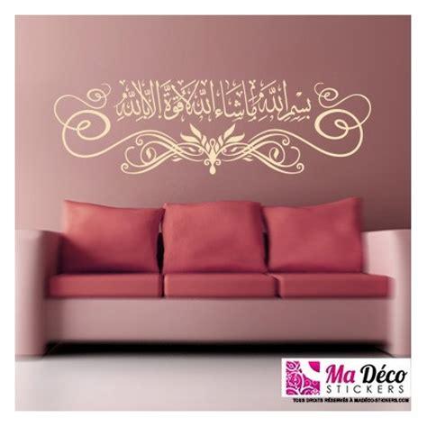 stickers islam chambre sticker calligraphie islam arabe 3623 cheap home