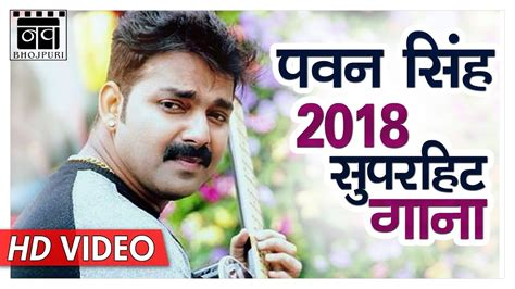 Pawan Singh 2018 का सुपरहिट नया गाना