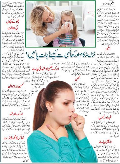 rid  cough cold flu home remedies tips