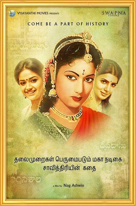 Mahanati  First Look Of The Savitri Biopic Released Tamil