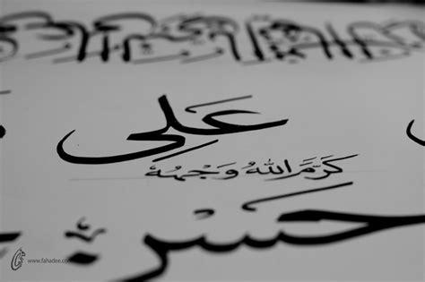 Islam, Ali And Allah