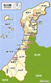 石川県:石川県 地図 :マピオン