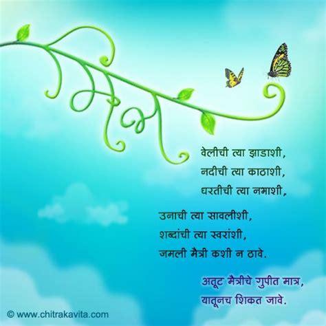 friend marathi marathi lalit literature ll
