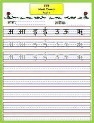free worksheet for nursery hindi with hindi alphabet