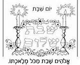 Coloring Pages Shabbat Preschool Google Il Crafts sketch template