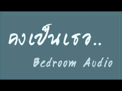 Bedroom Audio  คงเป็นเธอ Youtube