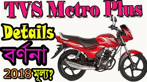 tvs metro plus bike details specification and price in bangladesh youtube