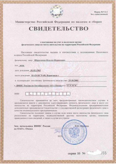 инн в россии для граждан белоруссии