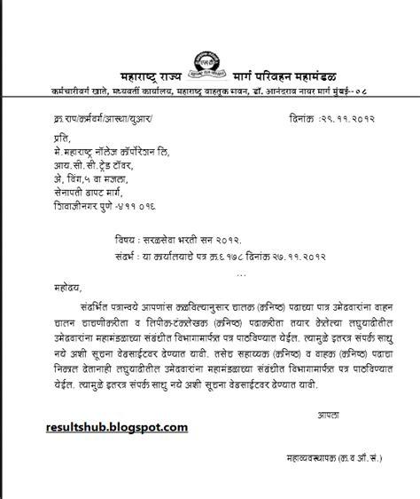 job application letter  marathi   cite  essay