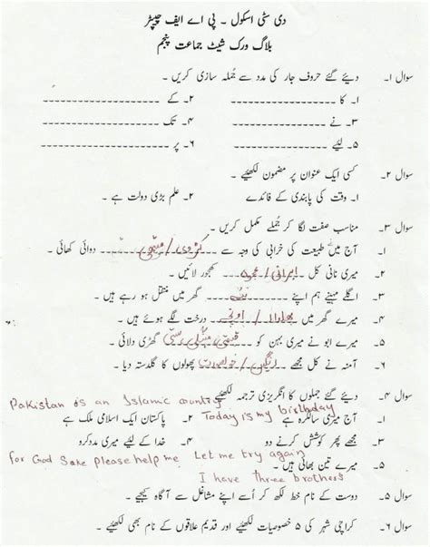 urdu grammar worksheets for grade 1 homeshealth info