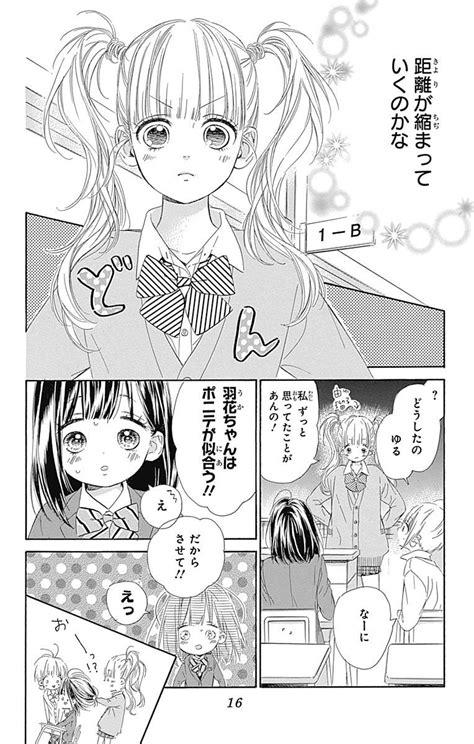 ハニー レモン ソーダ ネタバレ 41