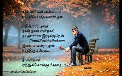 kanneer kadhal men feel love rain soham tamil