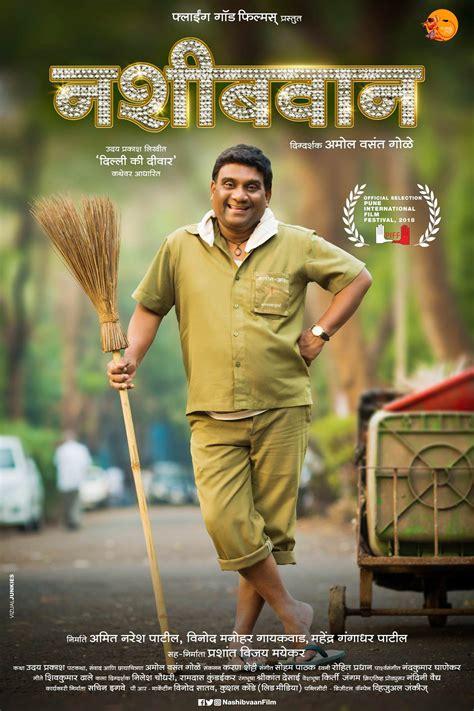 nashibvaan  marathi  cast story trailer