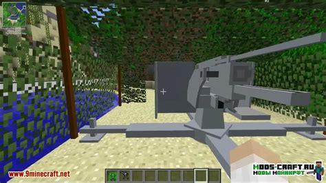 Flan's для Minecraft 1.12.2 1.8 1.7.10 1.7