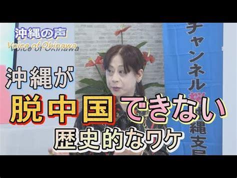 チャンネル 桜 沖縄
